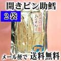 【メール便なら送料無料】開きピン助 65g×2袋 北海道の珍味乾物スケソウダラ