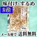 【メール便なら送料無料】味付けするめ 函館こがねさきいか 64g×2袋 北海道の珍味乾物スルメイカ