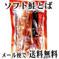 【メール便なら送料無料】ソフト鮭とば 125g 北海道の珍味乾物 柔らかい鮭トバ