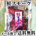 【メール便なら送料無料】鮭スモーク 150g 北海道の珍味乾物燻製スモークサーモン
