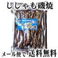 【メール便なら送料無料】シシャモ磯焼き 180g 北海道の珍味乾物ししゃも