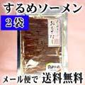 【メール便なら送料無料】スルメソーメン 90g×2袋 北海道の珍味乾物いかそーめん
