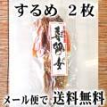 【メール便なら送料無料】眞いか するめ 2枚 北海道の珍味乾物 無添加のスルメイカ