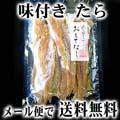 【メール便なら送料無料】おつまみ味付たら 180g 北海道の珍味乾物タラ