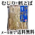 【メール便なら送料無料】ピリ辛 むしり たらとば 110g 北海道の珍味乾物タラ