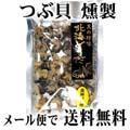 【メール便なら送料無料】つぶ貝 くんせい 85g 北海道の珍味乾物燻製ツブ貝スモーク