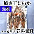【メール便なら送料無料】焼き干しいか 65g×2袋 北海道の珍味乾物スルメイカ