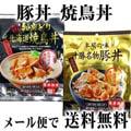 【メール便なら送料無料】どんぶりのもと(十勝豚丼+知床焼き鳥丼) レトルト食品 ぶた丼と焼きとりの具