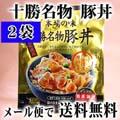 【メール便なら送料無料】北海道十勝名物 豚丼 2袋 レトルト食品 ぶた丼の具 どんぶりのもと