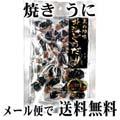 【メール便なら送料無料】焼き うに 40g 北海道の珍味乾物ウニ