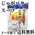 【メール便なら送料無料】じゃがバタースープ 8食入り 北海道産のジャガイモスープ。インスタントスープ