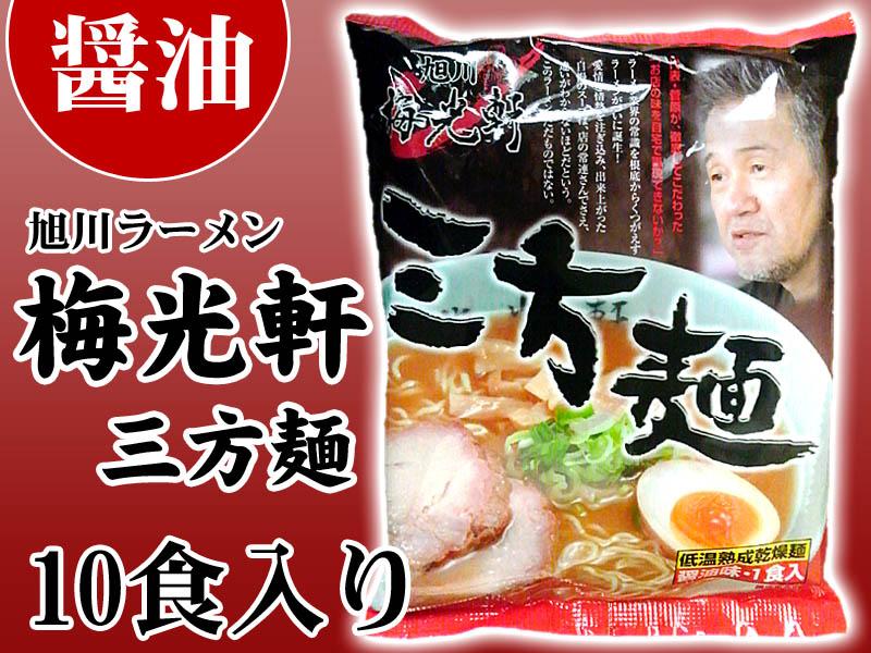 ラーメン梅光軒の三方麺