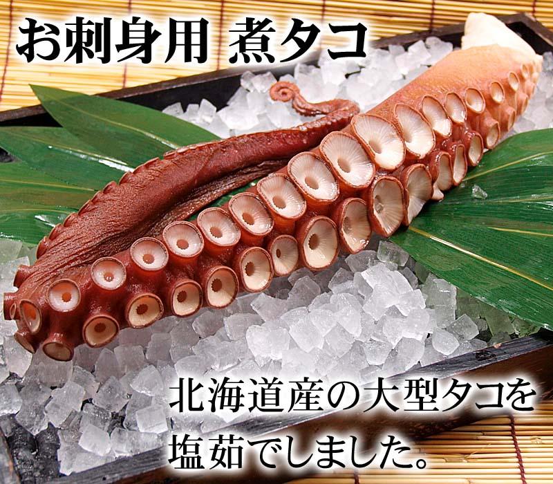 北海道産お刺身用煮たこ