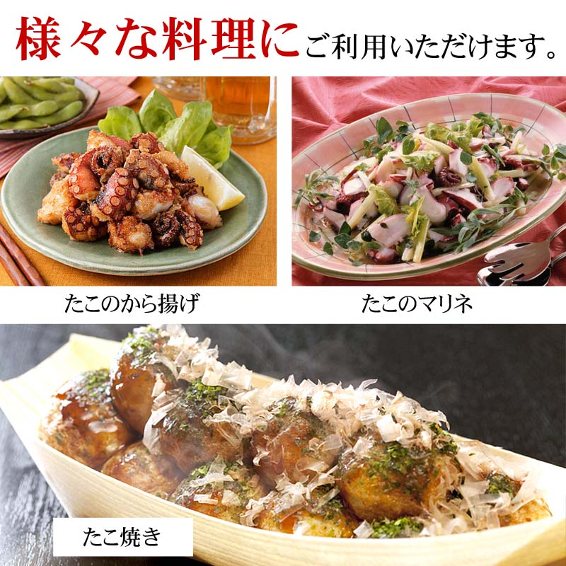 たこ焼きやから揚げなど様々な料理にご利用できます