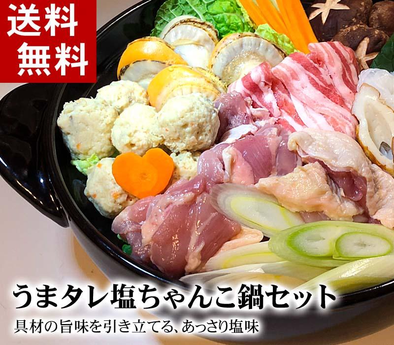 うまタレ塩ちゃんこ鍋