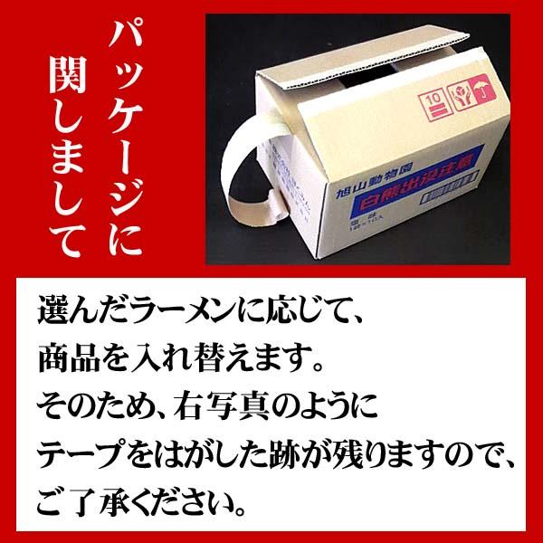 選んだ商品に応じてラーメンを入れ替えます。そのためテープのはがし跡が残ります。