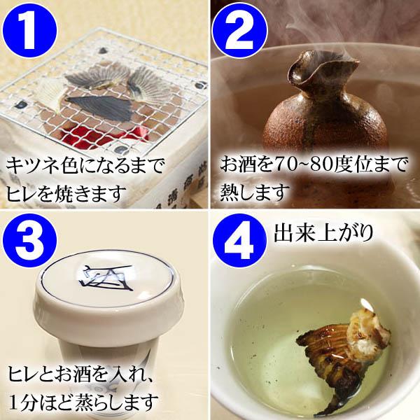 フグひれを焼いた香ばしさと、河豚の甘味成分が入った日本酒をお楽しみ下さい