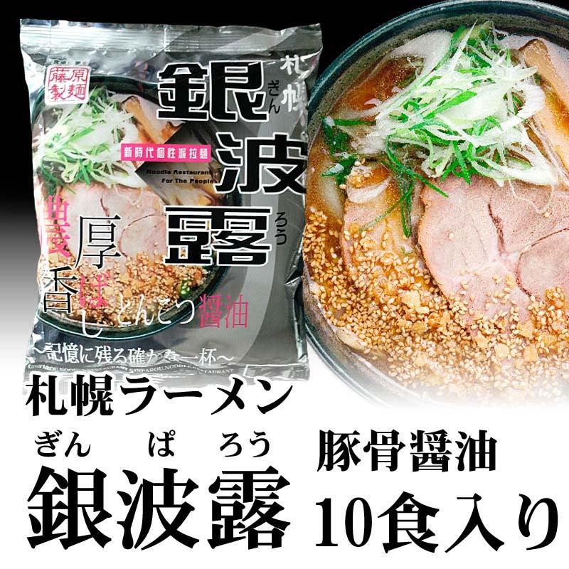札幌ラーメン銀波露