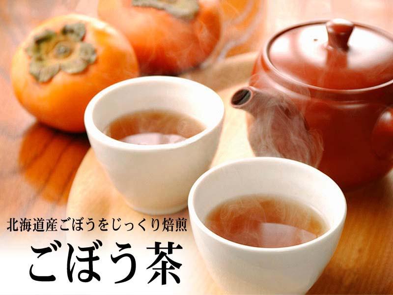 北海道産のゴボウ茶