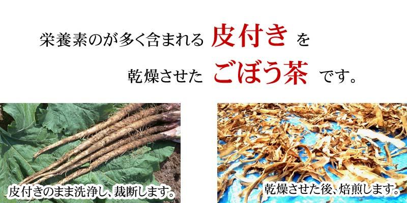北海道産のごぼうを焙煎します。