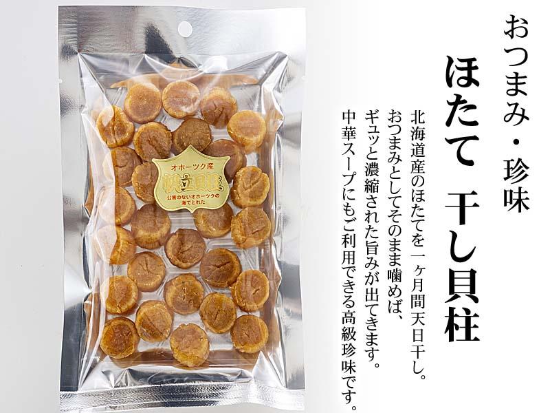 北海道の珍味、ほたて干し貝柱