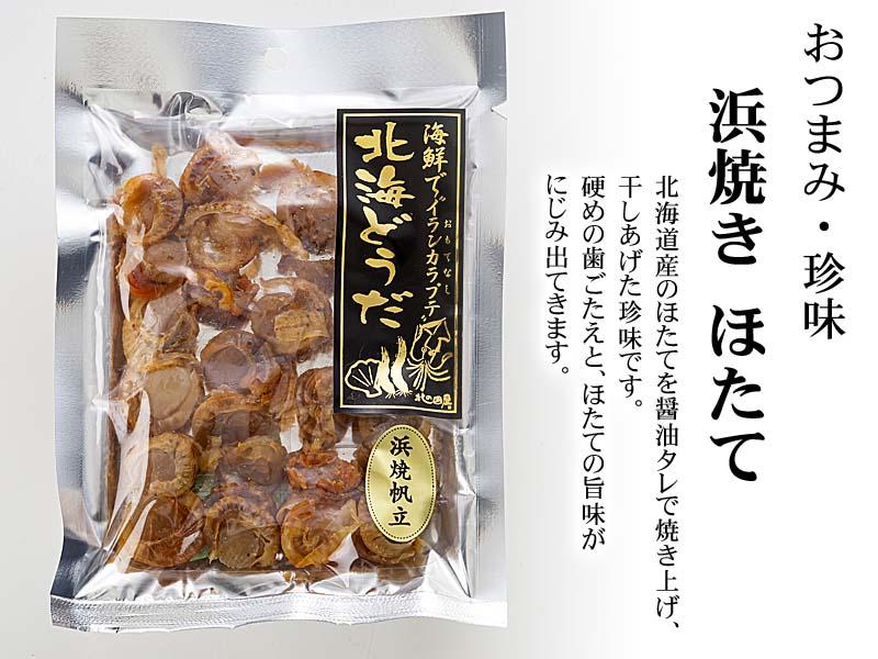 北海道の珍味、ホタテ浜焼き