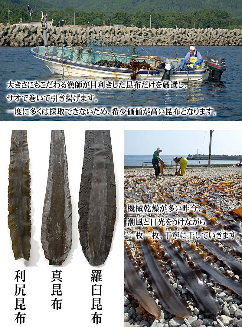 昆布漁の風景