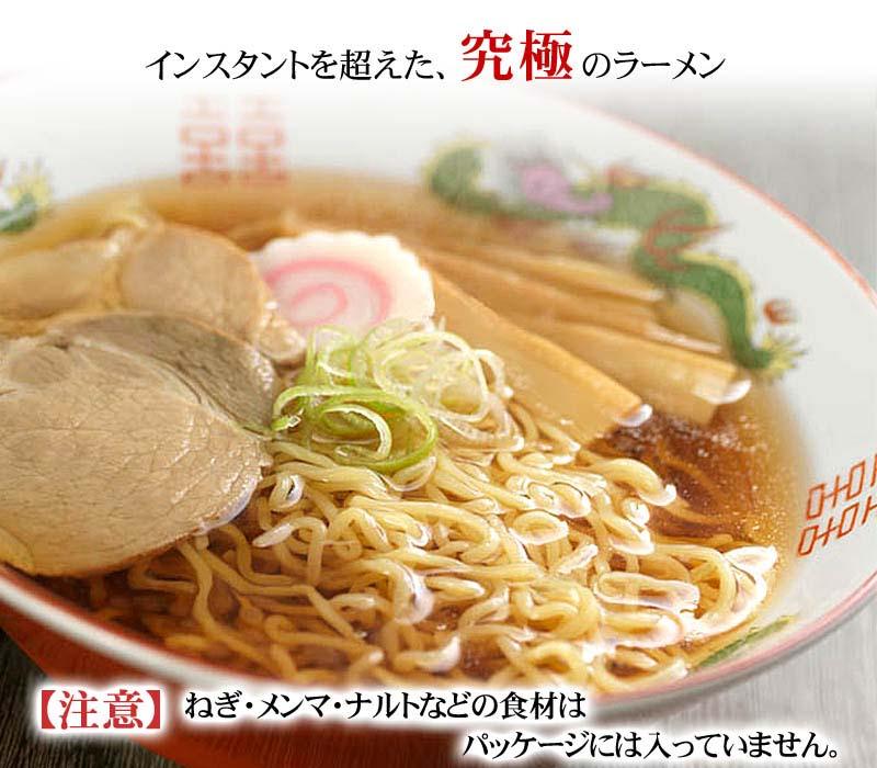 生麺をじっくりと乾燥させた熟成乾燥麺、スープは鶏ガラベースの濃厚な醤油味