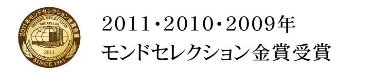 2011・2010・2009年モンドセレクション金賞受賞(3年連続)