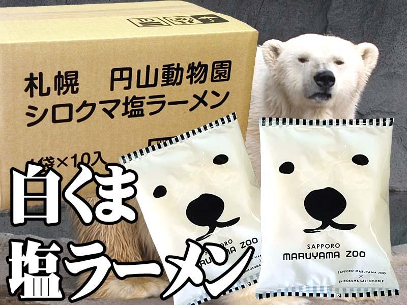 円山動物園 白くま塩ラーメン