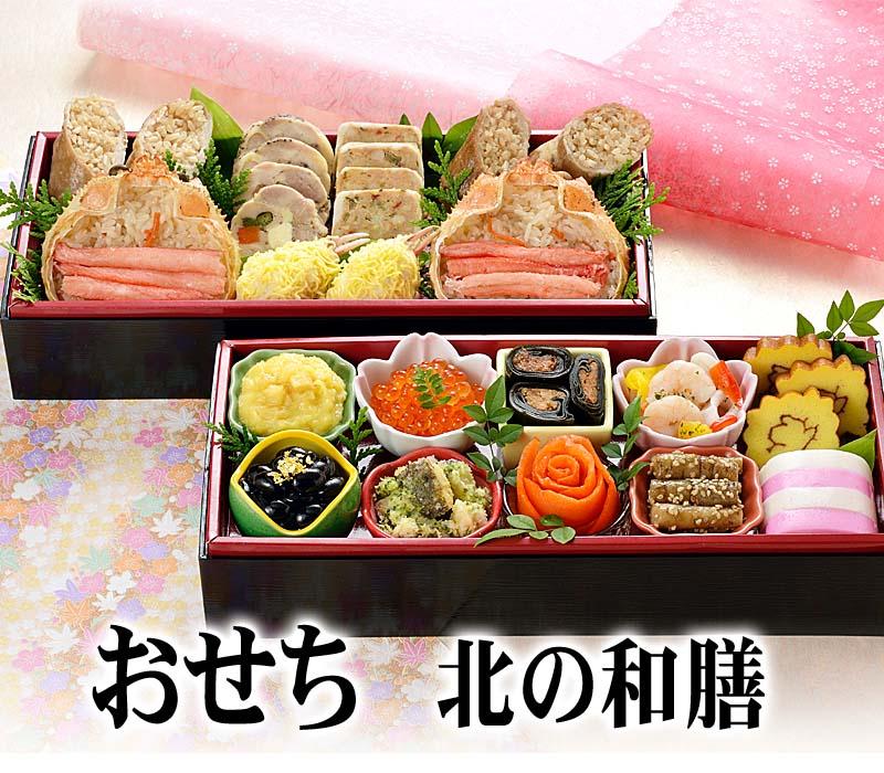北海道のおせち料理、北の和膳