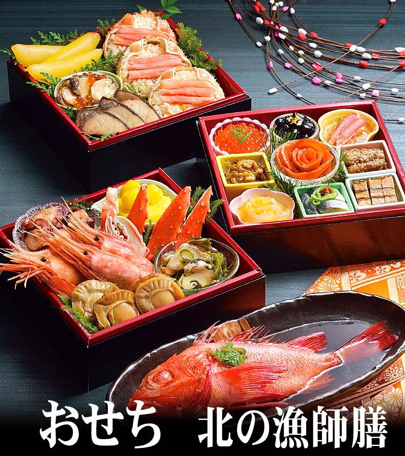 北海道のおせち料理、北の漁師膳