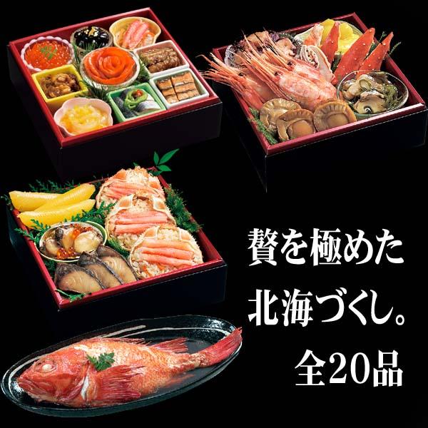 北海道自慢のおせち料理です