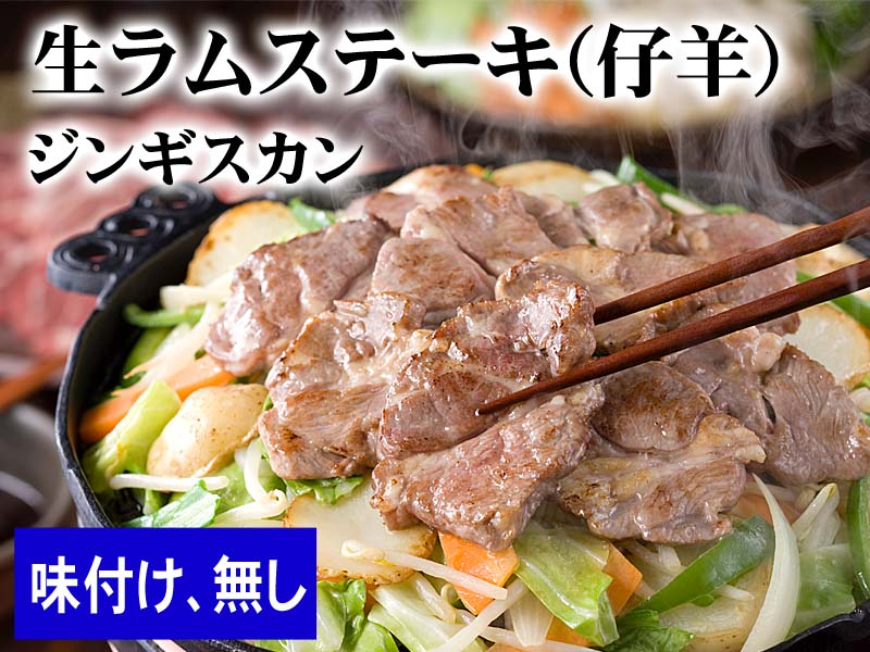 ステーキラム肉ジンギスカン