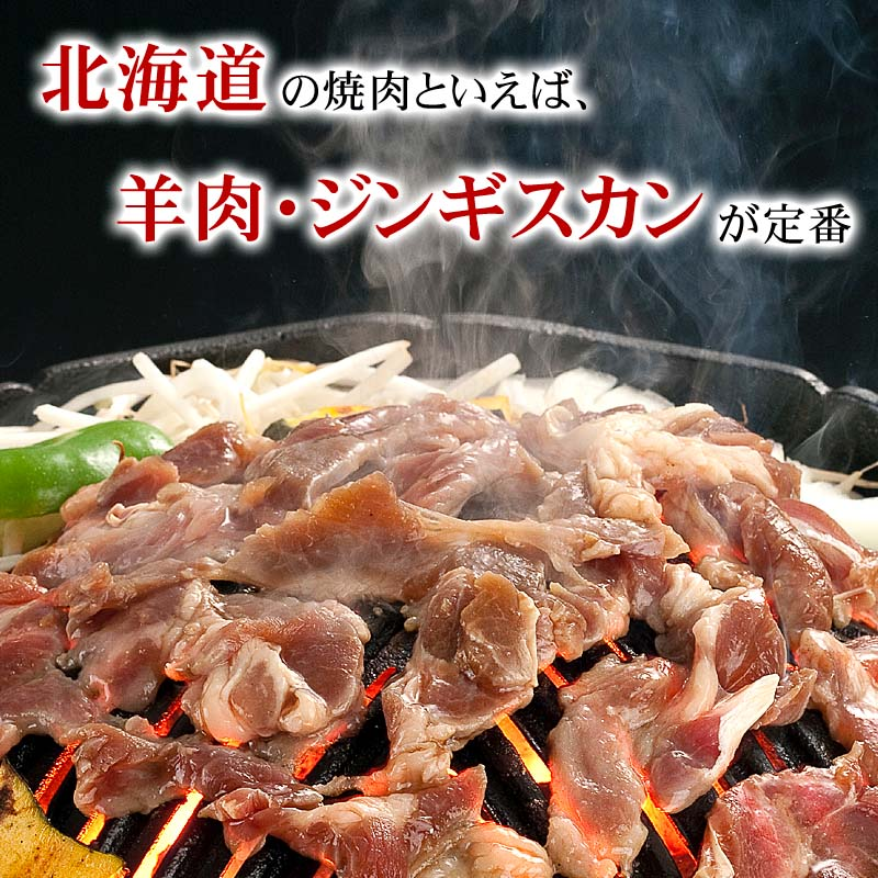 北海道の焼肉といえばジンギスカン