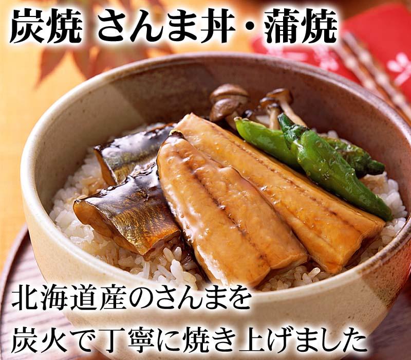 近海食品 さんま丼・蒲焼