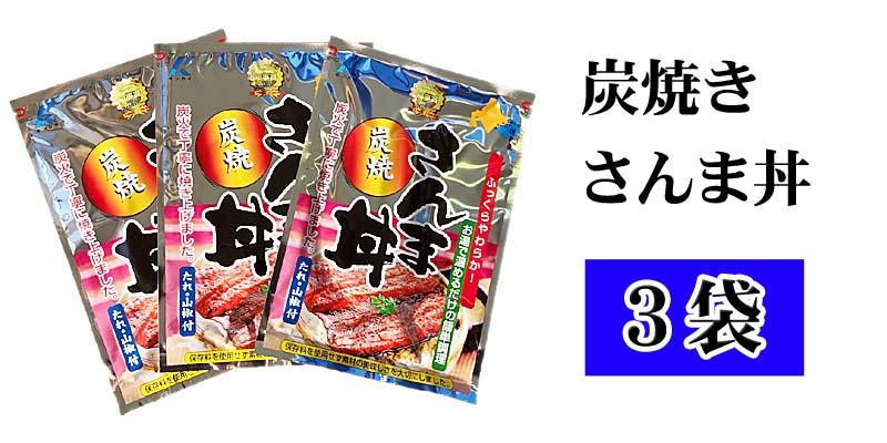 秋刀魚丼、メール便配送
