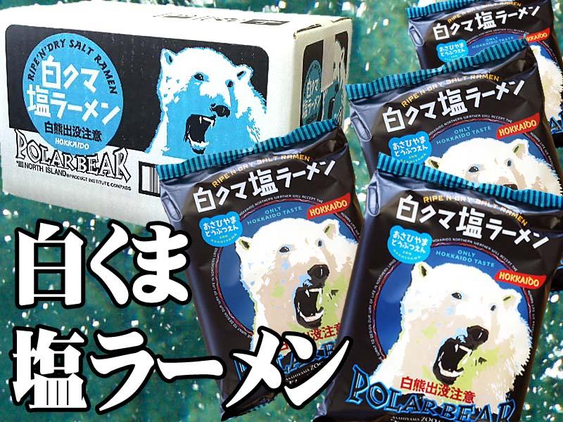 熊出没注意 白くま塩ラーメン