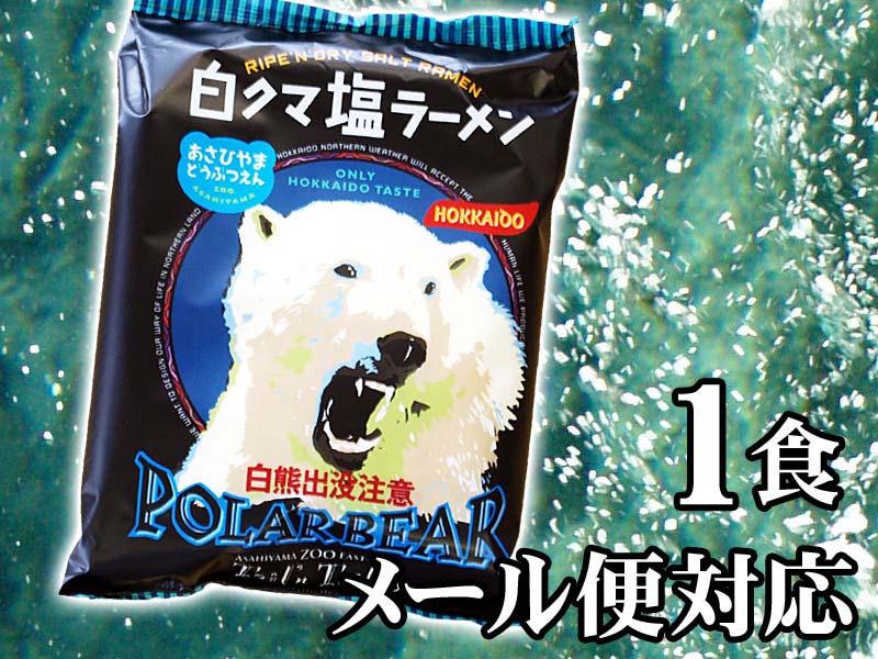 熊出没注意 白クマ塩ラーメン