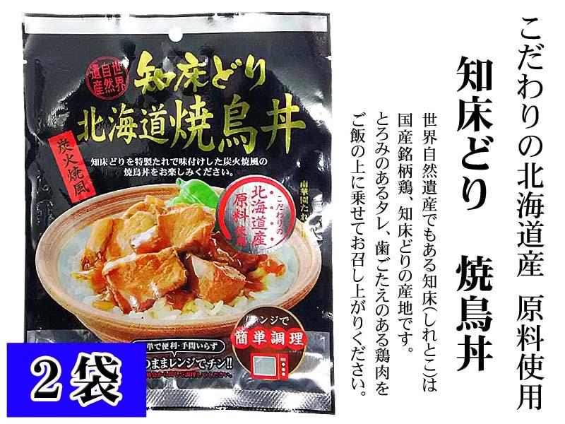 北海道知床どり、焼き鳥丼