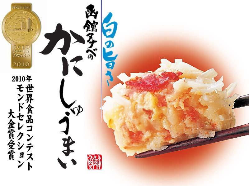 モンドセレクション最高金賞を受賞した世界が認める函館タナベ食品のシューマイ
