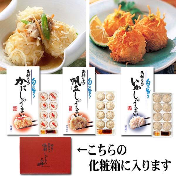 函館タナベ食品 海鮮しゅうまい三昧(かに・いか・ほたて) モンドセレクション最高金賞を受賞!