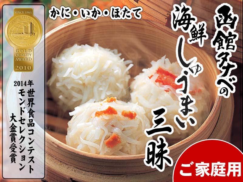 函館タナベ海鮮シュウマイセット