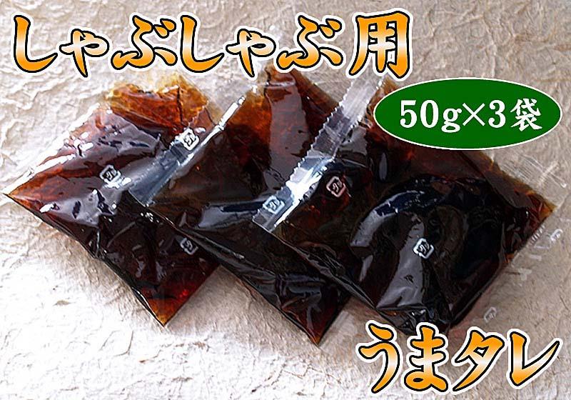 うまタレ 50g×3袋