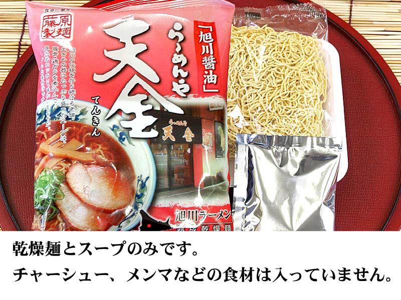 天金 インスタントラーメン 醤油