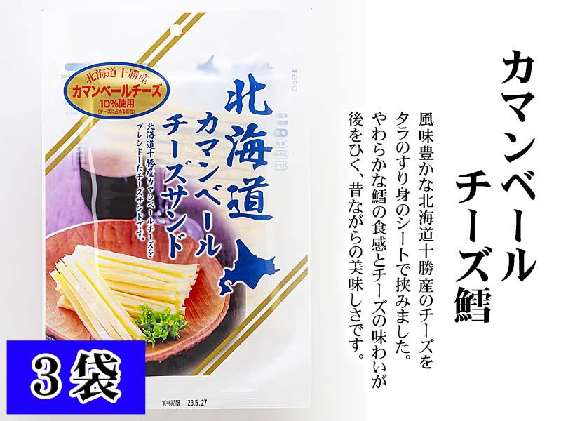 北海道の珍味、カマンベールチーズ鱈