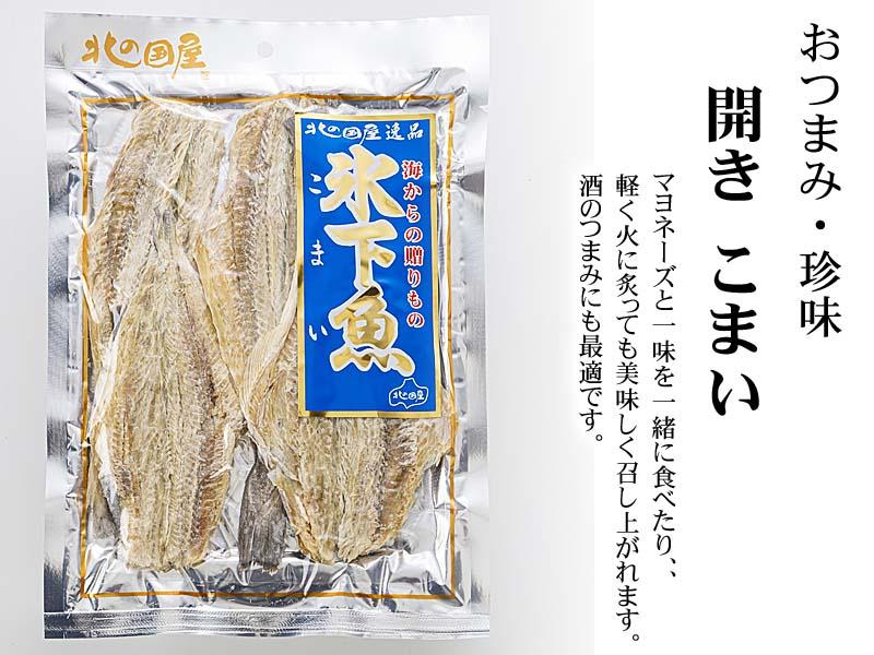 北海道の珍味、かんかい