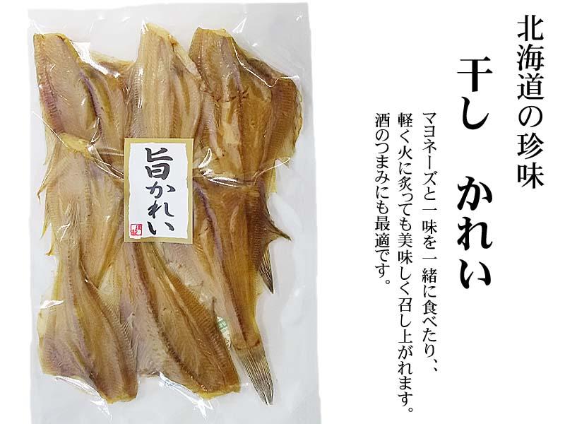 北海道の珍味干しかれい