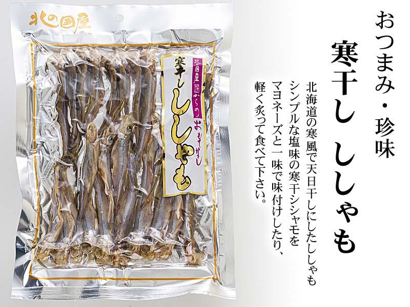 北海道の珍味、寒干し若シシャモ