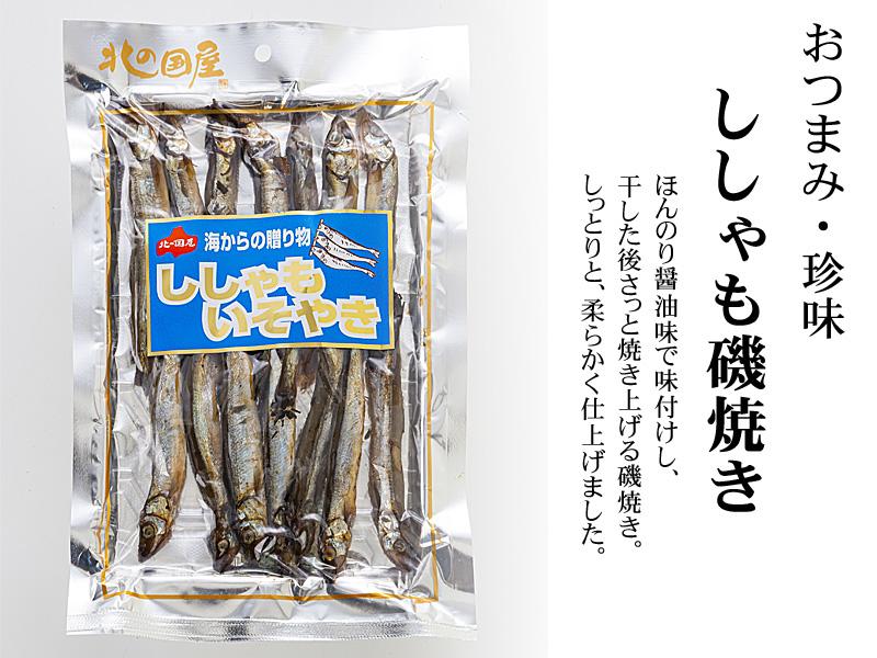 北海道の珍味、ししゃも磯焼き